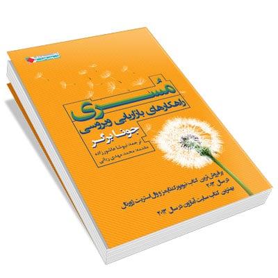 کتاب مسری راهکارهای بازاریابی ویروسی