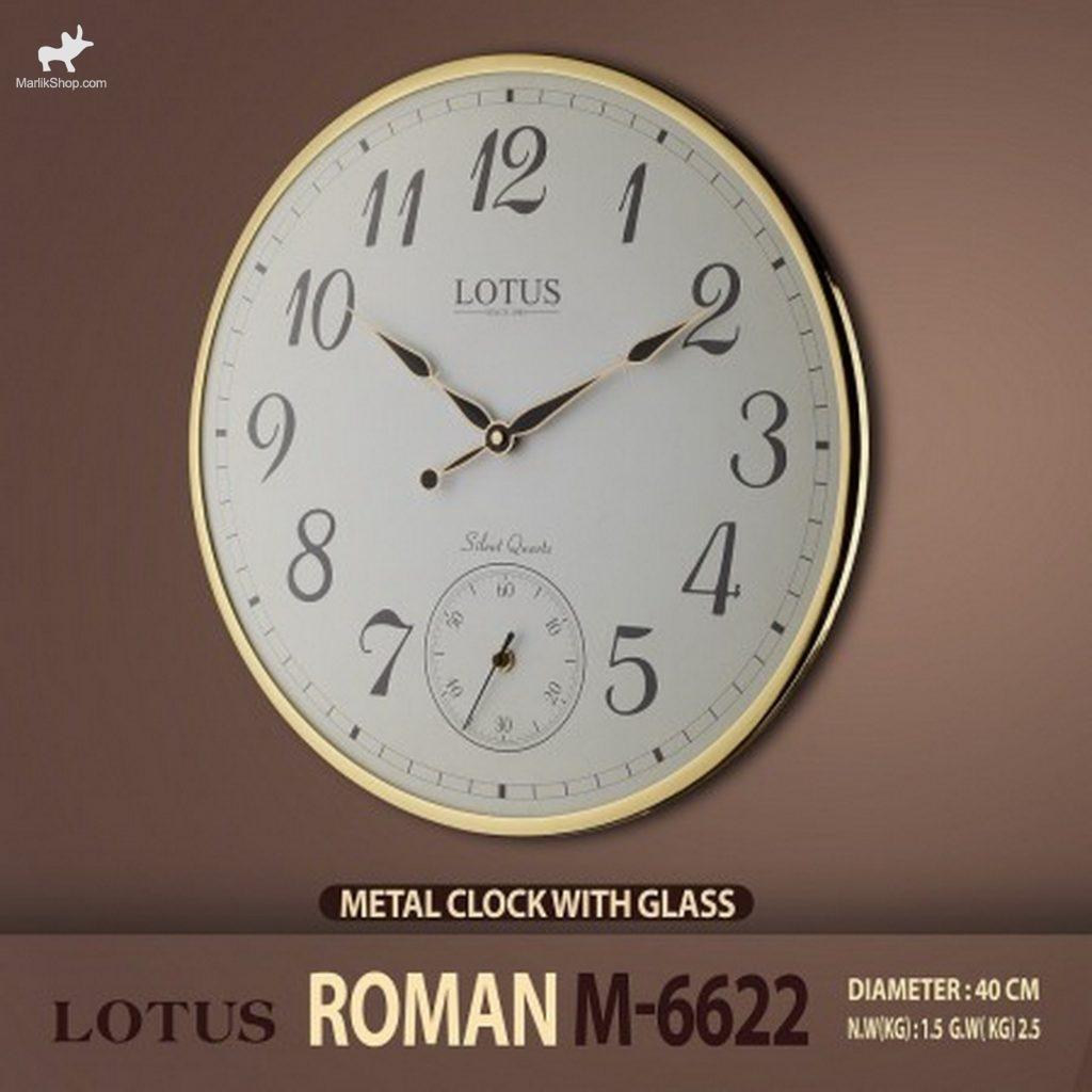 لوتوس ساعت دیواری فلزی مدل ۶۶۲۲