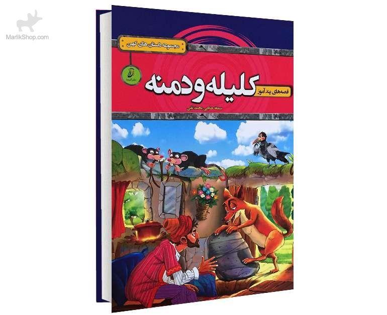 کتاب قصه های پندآموز کلیله و دمنه