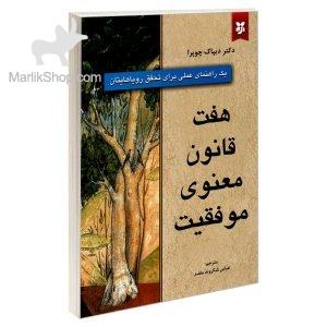کتاب هفت قانون معنوی موفقیت