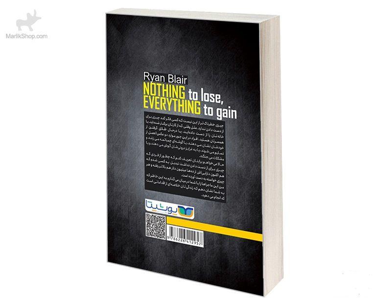 هیچ چیز برای از دست دادن همه چیز برای به دست آوردن
