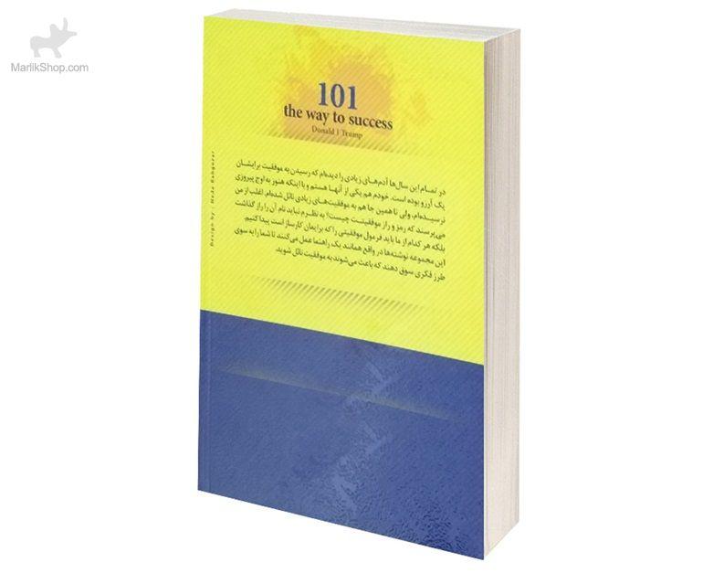 ۱۰۱ راه موفقیت در تجارت